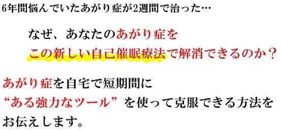 あがり症克服プログラム 葛城利雄.jpg